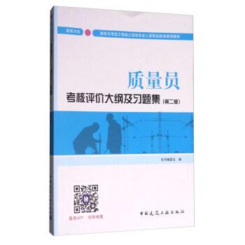 建筑八大员考试教材 质量员考核评价大纲及习题集(装饰方向)(第二版)
