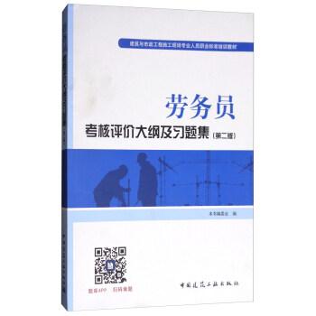建筑八大员考试教材 劳务员考核评价大纲及习题集(第二版) pdf epub mobi 下载