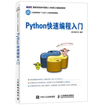 Python快速编程入门 pdf epub mobi 下载