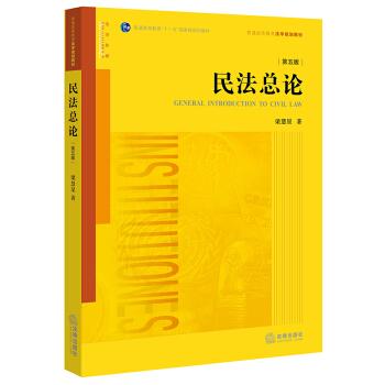 民法总论(第五版)(平装版) pdf epub mobi 下载