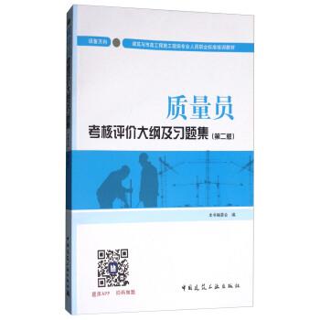 建筑八大员考试教材 质量员考核评价大纲及习题集(设备方向)(第二版) pdf epub mobi 下载