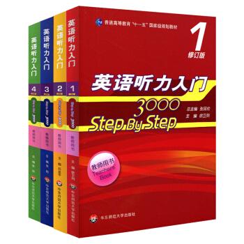 英语听力入门3000 修订版 教师用书1-4(套装全4册) pdf epub mobi 下载