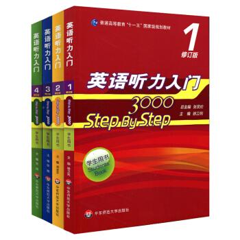 英语听力入门3000 修订版 学生用书1-4(套装全4册) pdf epub mobi 下载
