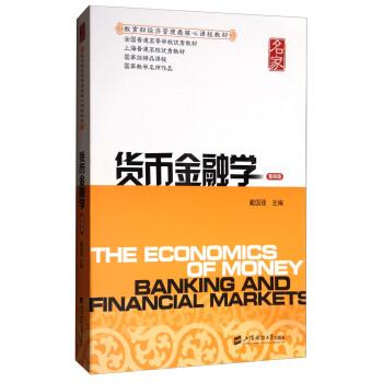 货币金融学(第4版)/教育部经济管理类核心课程教材·全国普通高等学校优秀教材 pdf epub mobi 下载