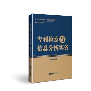 专利检索与信息分析实务
