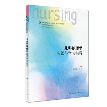 儿科护理学实践与学习指导/全国高等学校配套教材 pdf epub mobi 下载