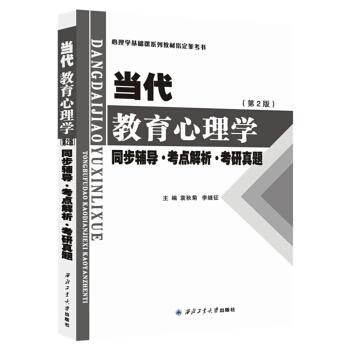 陈琦当代教育心理学(第2版) 同步辅导·考点解析·考研真题 pdf epub mobi 下载