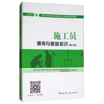 建筑八大员考试教材 施工员通用与基础知识(土建方向)(第二版) pdf epub mobi 下载