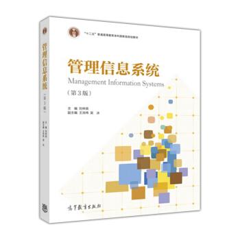 """管理信息系统(第3版)/""""十二五""""普通高等教育本科国家级规划教材 [Management Information Systems] pdf epub mobi 下载"""