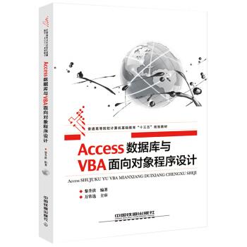 Access数据库与VBA面向对象程序设计