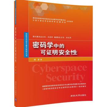 密码学中的可证明安全性/网络空间安全重点规划丛书 pdf epub mobi 下载