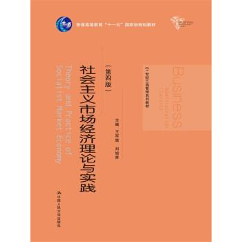 社会主义市场经济理论与实践(第四版)/21世纪工商管理系列教材 pdf epub mobi 下载