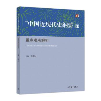 """""""中国近现代史纲要""""课:重点难点解析 pdf epub mobi 下载"""
