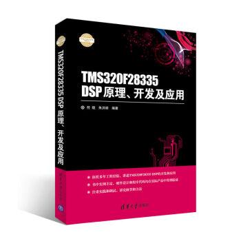 TMS320F28335 DSP原理、开发及应用(电子设计与嵌入式开发实践丛书) pdf epub mobi 下载