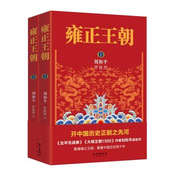 雍正王朝(套装上下册) 下载 mobi epub pdf txt