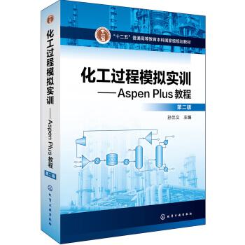化工过程模拟实训--Aspen Plus教程(第二版) pdf epub mobi 下载