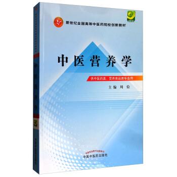 中医营养学/新世纪全国高等中医药院校创新教材 pdf epub mobi 下载