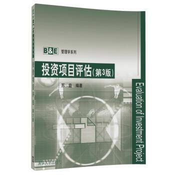 投资项目评估(第3版)/B&E管理学系列 pdf epub mobi 下载
