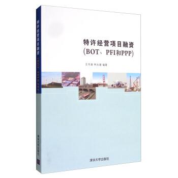 特许经营项目融资(BOT、PFI和PPP) pdf epub mobi 下载