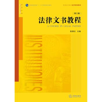 法律文书教程(第三版) pdf epub mobi 下载
