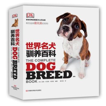 世界名犬驯养百科 pdf epub mobi 下载
