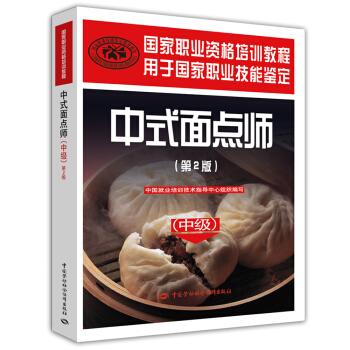 中式面点师 高级 国家职业资格培训教程(第2版)