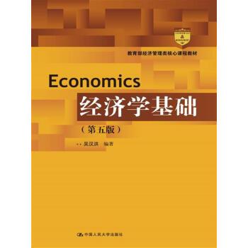 经济学基础(第五版)(教育部经济管理类核心课程教材) pdf epub mobi 下载
