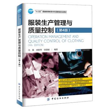 服装生产管理与质量控制(第4版) pdf epub mobi 下载