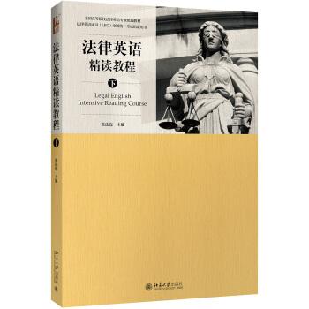 法律英语精读教程(下) pdf epub mobi 下载