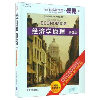 经济学原理(第6版)/清华经济学系列英文版教材 [Principles of Economics(Sixth Edition)] pdf epub mobi 下载