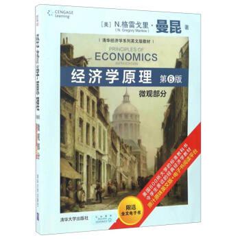 经济学原理:微观部分(第6版)/清华经济学系列英文版教材 [Principles of Economics(Sixth Edition)]
