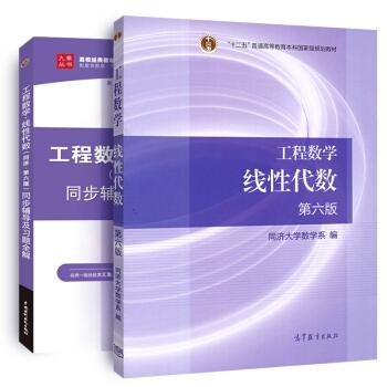 工程数学 线性代数 同济第六版教材 同步辅导及习题全解(套装共2册)(高教社) pdf epub mobi 下载