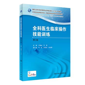 全科医生临床操作技能训练(第二版)/全科医生培训规划教材