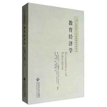 经典教科书系列:教育经济学 [Economics of Education] pdf epub mobi 下载