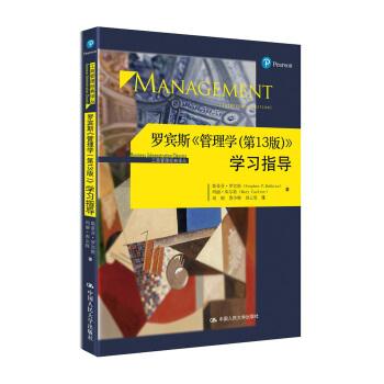 罗宾斯 管理学(第13版) 学习指导/工商管理经典译丛 pdf epub mobi 下载