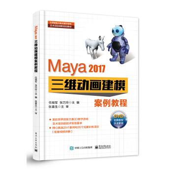 Maya 2017三维动画建模案例教程 pdf epub mobi 下载