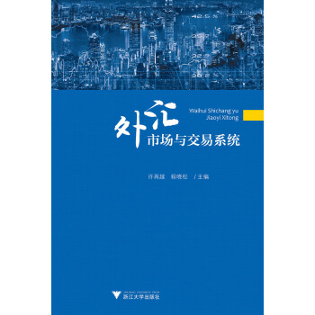 外汇市场与交易系统 pdf epub mobi 下载