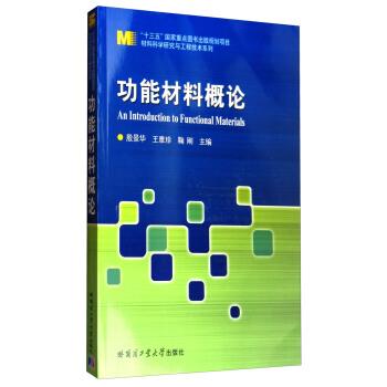 "功能材料概论/""十三五""国家重点图书出版规划项目·材料科学研究与工程技术系列 [An Introduction to Functional Materials] pdf epub mobi 下载"
