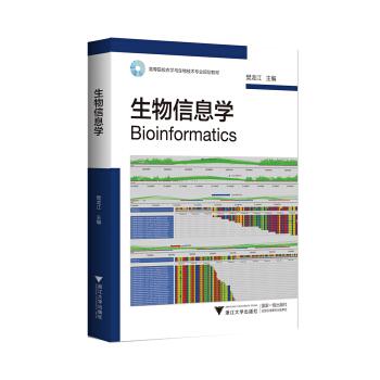 生物信息学 pdf epub mobi 下载