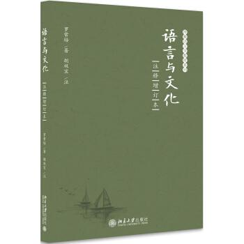 语言与文化(注释增订本) pdf epub mobi 下载