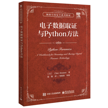 电子数据取证与Python方法 [Python Forensics: A Workbench for Inventing and Sh] pdf epub mobi 下载