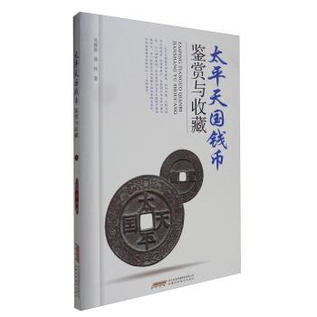 太平天国钱币鉴赏与收藏 下载 mobi epub pdf txt
