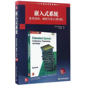 嵌入式系统:体系结构、编程与设计(第3版)/国外计算机科学经典教材 pdf epub mobi 下载