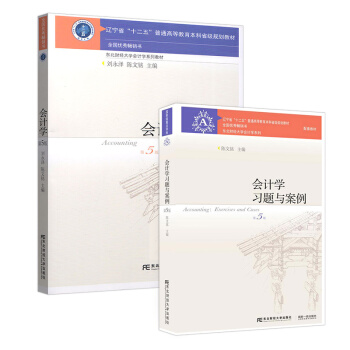 会计学教材+习题与案例第五版(套装共2本)/东北财经大学会计学系列 pdf epub mobi 下载