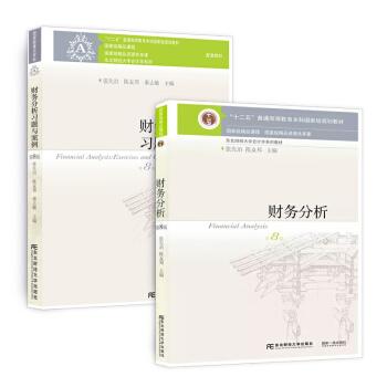 财务分析教材+习题与案例第八版(套装全2本)/东北财经大学会计学系列教材