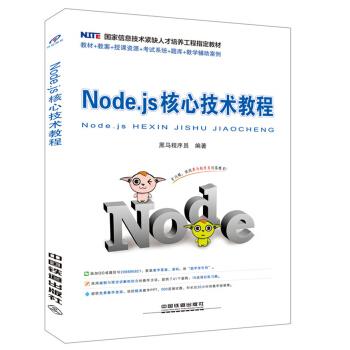 Node.js核心技术教程