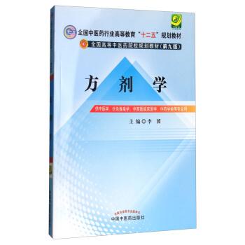 方剂学(第9版) pdf epub mobi 下载