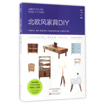 北欧风家具DIY [Simple and Modern Scandinavian Furniture] pdf epub mobi 下载