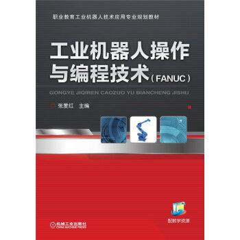 工业机器人操作与编程技术(FANUC) pdf epub mobi 下载