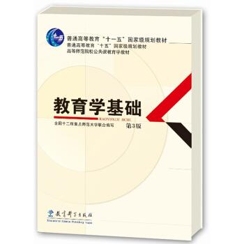 高等师范院校公共课教育学教材:教育学基础(第3版) pdf epub mobi 下载